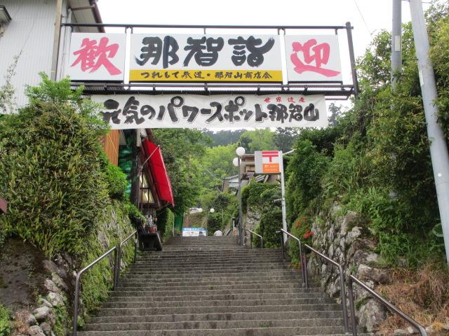 大門坂終点~熊野那智大社入口10