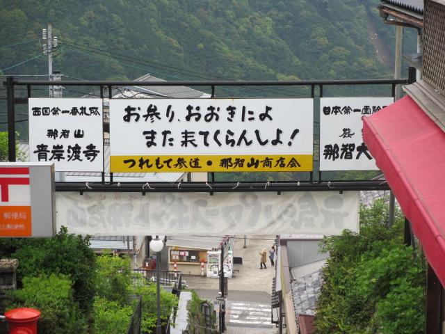 大門坂終点~熊野那智大社入口11