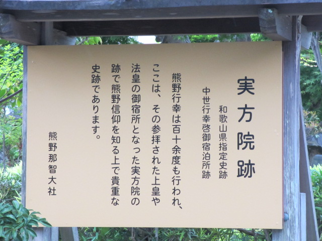 大門坂終点~熊野那智大社入口18