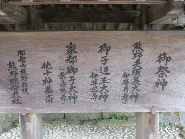 熊野那智大社3