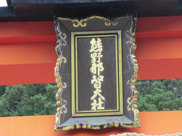 熊野那智大社11