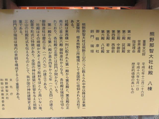 熊野那智大社26