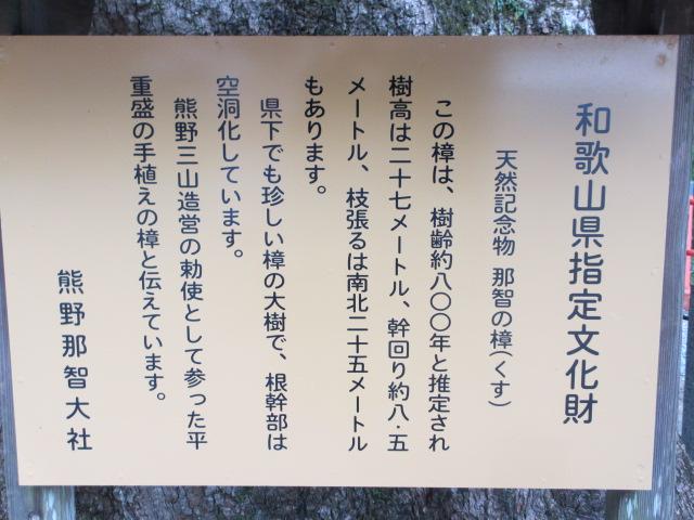 熊野那智大社31