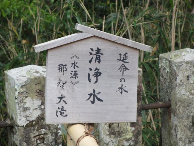 那智山青岸渡寺4