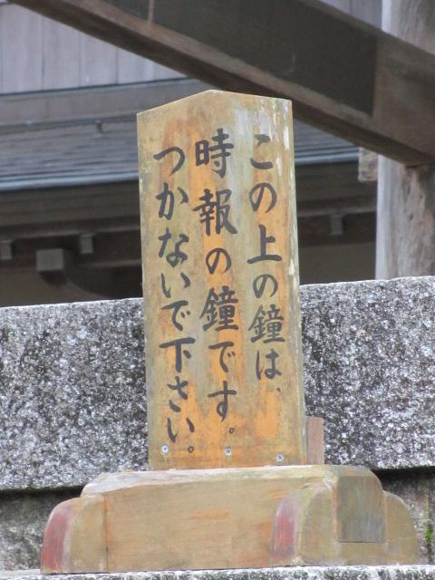 那智山青岸渡寺(梵鐘)2
