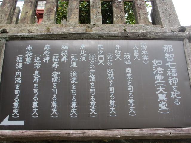 那智山青岸渡寺(那智大黒天)2