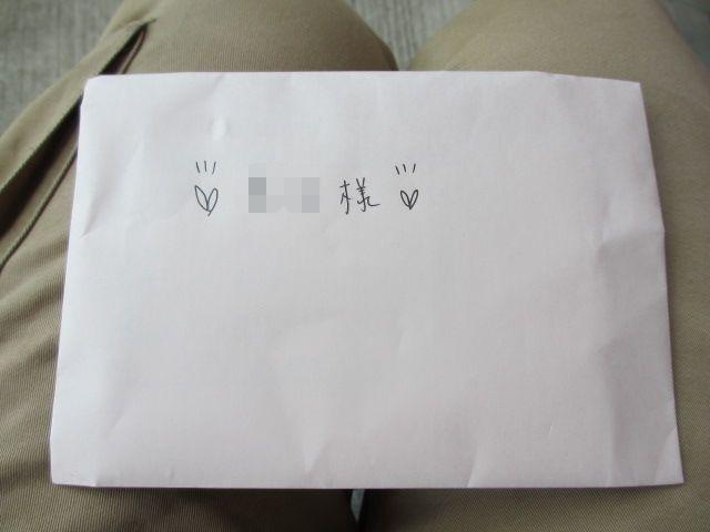 温泉民宿こぶち お土産(手紙)