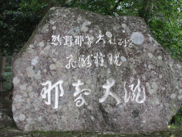 飛瀧神社2