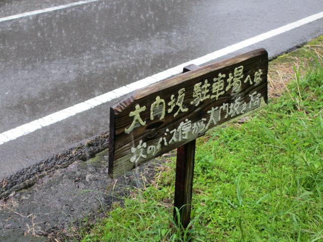飛瀧神社から大門坂駐車場へ3