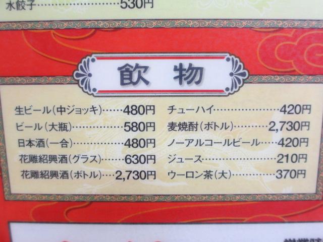 味仙 矢場店 メニュー(飲物)