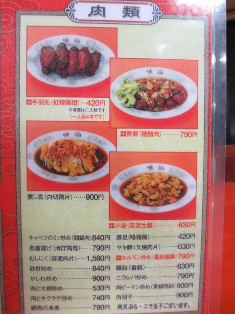 味仙 矢場店 メニュー(肉類)