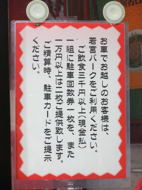味仙 矢場店 外観3
