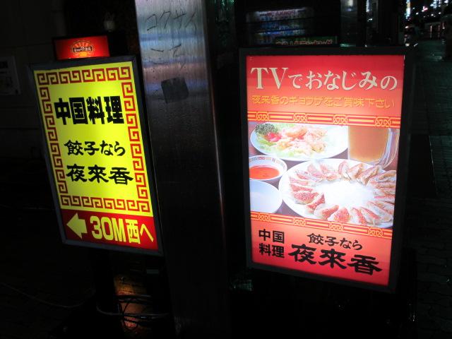 夜来香 栄本店 路地の入口