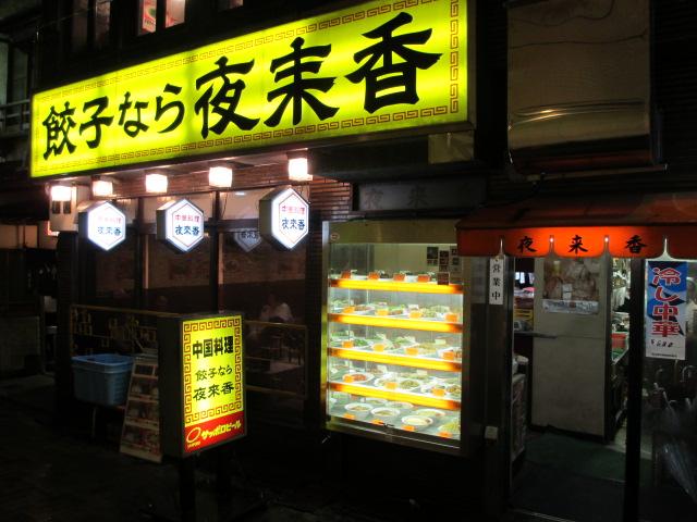 夜来香 栄本店 外観