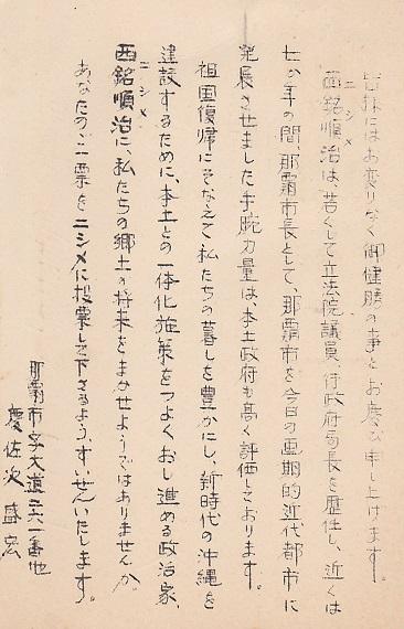 NISHIME-2.jpg