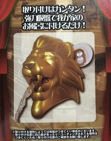 レオンの湯_4