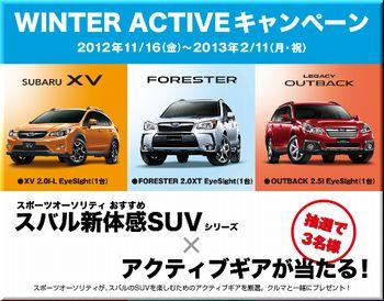 懸賞_WINTER ACTIVE キャンペーン_SUBARU