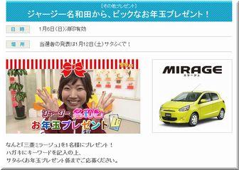 【車の懸賞情報】:三菱 「ミラージュ」