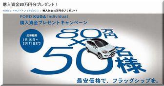 【車関連の懸賞情報】:フォード「KUGA Individual」購入資金80万円