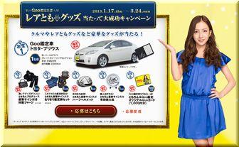 【応募563台目】:トヨタ 「プリウス」