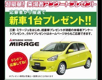 【応募564台目】:三菱 「ミラージュ」