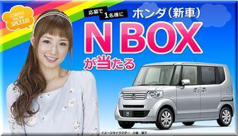 【応募565台目】:ホンダ 「N BOX」