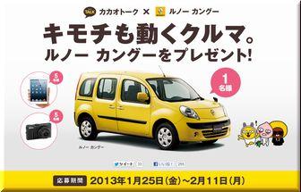 【車の懸賞情報】:ルノー 「カングー」