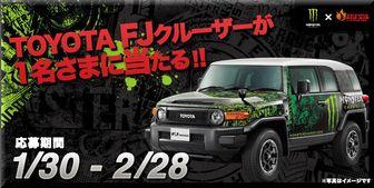 【応募568台目】:トヨタ 「FJクルーザー」