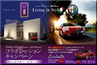 【車の懸賞情報】:アルファ ロメオ 「ジュリエッタ」|ドムスデザインカーザ
