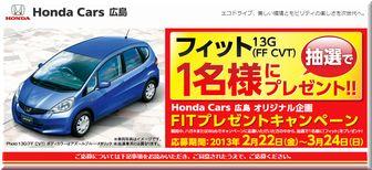 懸賞_ホンダフィット_Honda Cars 広島