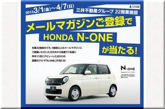 懸賞_ホンダN-ONE_ららぽーとマネジメント株式会社