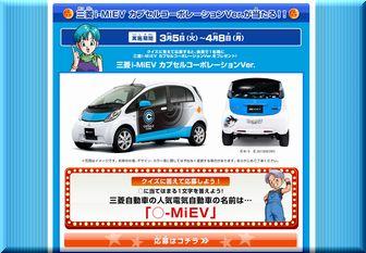 【車の懸賞情報】:三菱 「i-MiEVカプセルコーポレーションVer.」|ローソン・イオン・ミニストップ