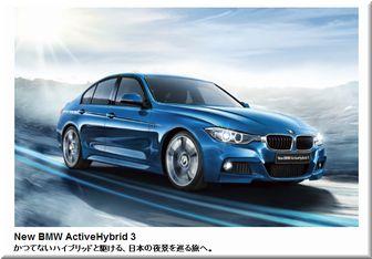 【車の懸賞情報】:BMW ActiveHybrid 3 eBoostキャンペーン