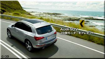 【車の懸賞情報】:Audi Suv 2日間モニタープレゼント