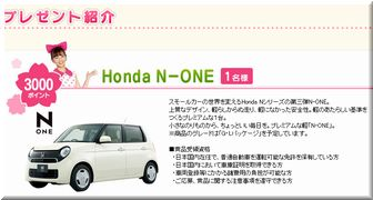 【車の懸賞情報】:ホンダ 「N-ONE」
