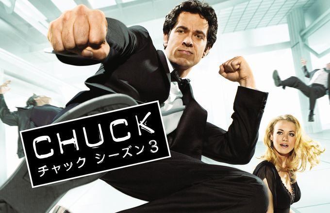 chuck3_yoko.jpg