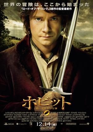 hobbit121113_2.jpg