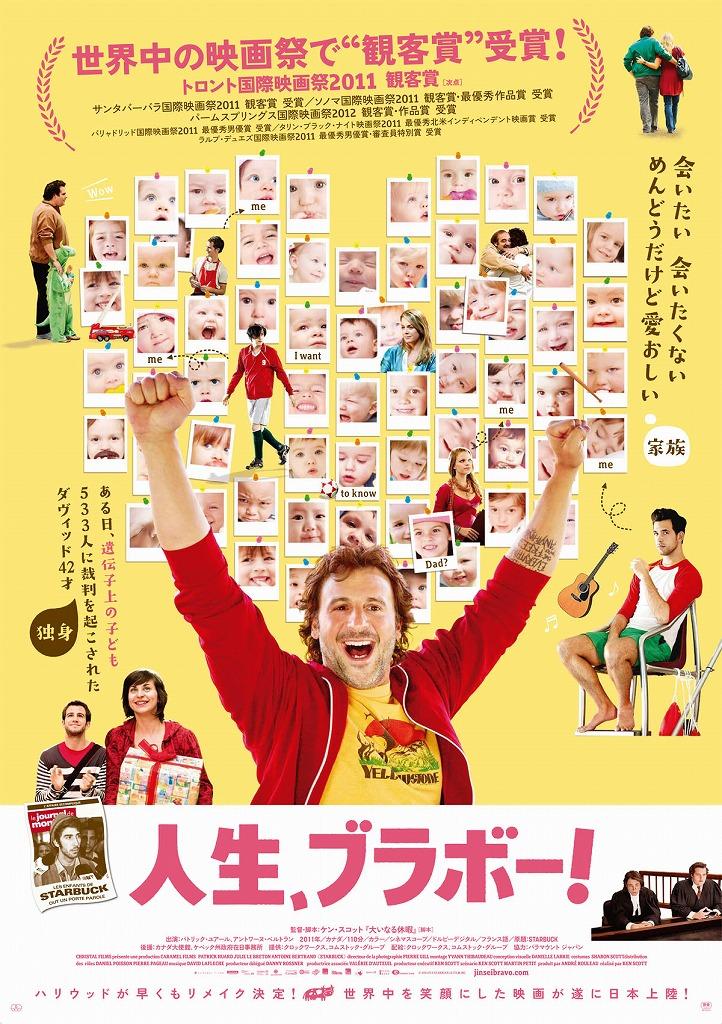 jinsei_poster.jpg