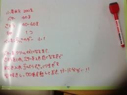 fc2blog_201212101738309cf.jpg