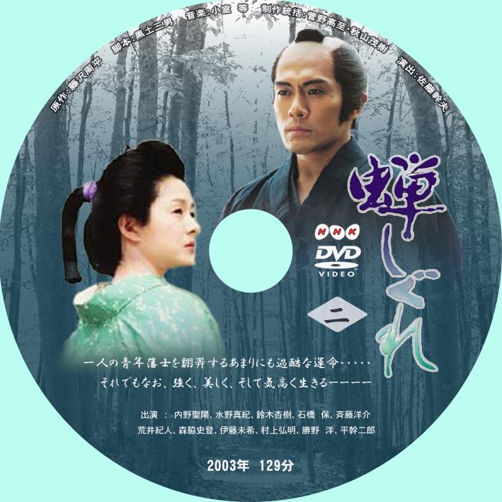 蝉しぐれ NHK DVD 【DVD】
