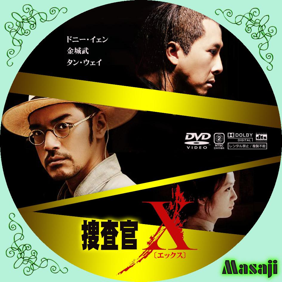 散歩道 自作DVDラベル 捜査官X