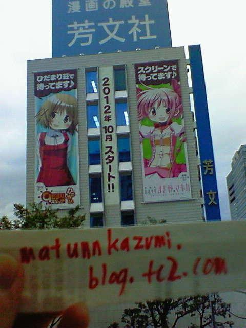 2012/10/23 芳文社ビル広告