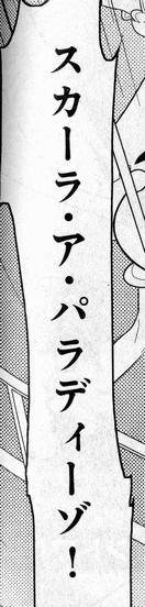 23話 スカーラ・ア・パラディーゾ