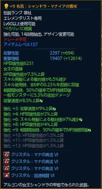 TERA_ScreenShot_20121111_002353.jpg