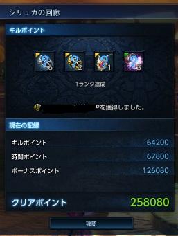 TERA_ScreenShot_20121118_184310.jpg