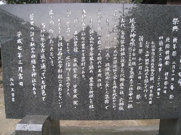穴師神社①