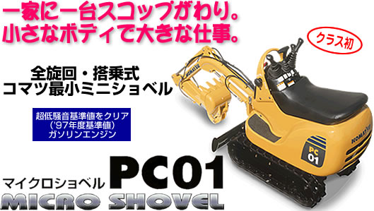 pc01_01.jpg