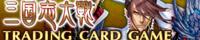 ■お仕事情報「本日発売!!セガ・三国志大戦TCG/第8弾ブースターパック・王悦」■