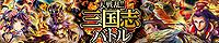 ■お仕事情報「大戦乱!!三国志バトル/樊氏(はんし)・イラスト」■