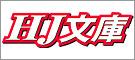 ■お仕事情報「HJ文庫・悪に堕ちたら美少女まみれで大勝利!!④巻 8/1発売」■
